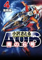 AO6 青の6号(4) 激戦編