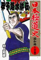日本極道史~昭和編(25)