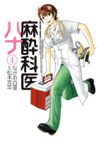 麻酔科医ハナ(4)