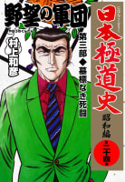 日本極道史~昭和編(24)
