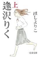 逢沢りく(上)