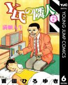 Y氏の隣人(6)