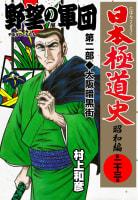 日本極道史~昭和編(23)