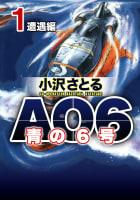 AO6 青の6号