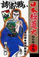日本極道史~昭和編(19)