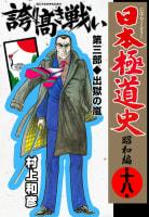 日本極道史~昭和編(18)