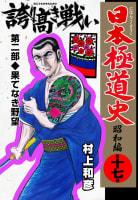 日本極道史~昭和編(17)