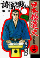 日本極道史~昭和編(16)