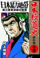 日本極道史~昭和編(15)