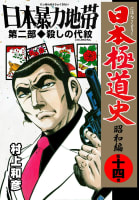 日本極道史~昭和編(14)