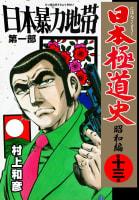 日本極道史~昭和編(13)