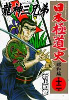 日本極道史~昭和編(12)