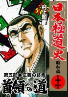日本極道史~昭和編(11)