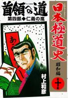 日本極道史~昭和編(10)