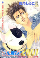 ブル再び!2001 -永久保存版オールカラーコミック-