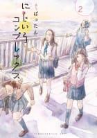にじいろコンプレックス(2)
