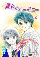 銀色のハーモニー(2)