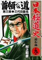 日本極道史~昭和編(9)