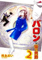 バロン~猫の男爵 2巻