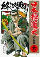 日本極道史~昭和編(6)
