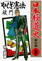 日本極道史~昭和編(5)