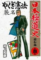 日本極道史~昭和編(4)