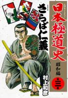 日本極道史~昭和編(3)