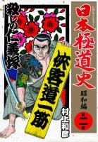 日本極道史~昭和編(2)