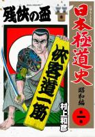 日本極道史~昭和編 1巻