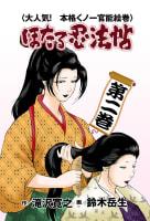 ほたる忍法帳(2)