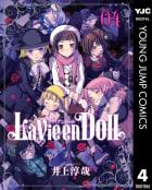 La Vie en Doll ラヴィアンドール(4)