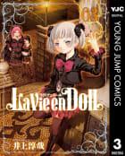 La Vie en Doll ラヴィアンドール(3)