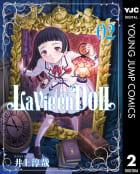 La Vie en Doll ラヴィアンドール(2)