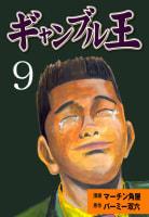 ギャンブル王(9)