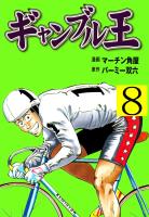 ギャンブル王(8)
