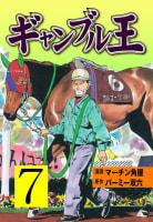 ギャンブル王(7)