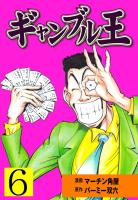 ギャンブル王(6)