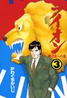 ライオン 3巻 獅子王への道