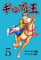 ギャンブル王(5)