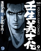 壬生義士伝(9)