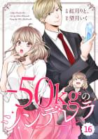comic Berry's -50kgのシンデレラ(分冊版)16話