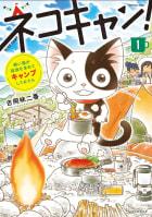 飼い猫が孤独を求めてキャンプしてみたら ネコキャン!(1)