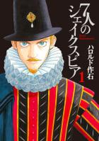 7人のシェイクスピア(1)