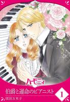 【単話売】伯爵と運命のピアニスト