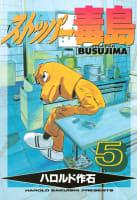 ストッパー毒島(5)