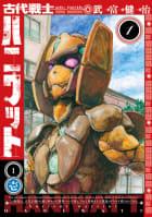 古代戦士ハニワット(1)