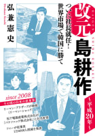 改元 島耕作(24) ~平成20年~