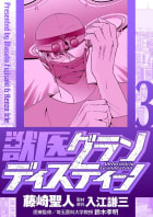 獣医グランディスティーノ(3)