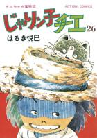 じゃりン子チエ【新訂版】 26巻