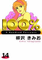 100%(14)
